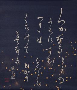 Dogen's Poem